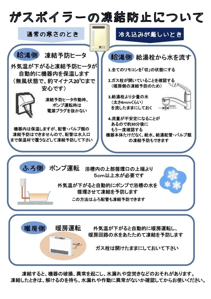 ボイラー凍結防止