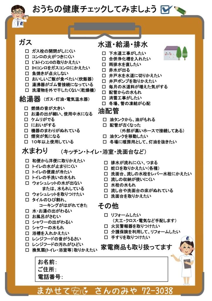 家の健康診断(6月配布)