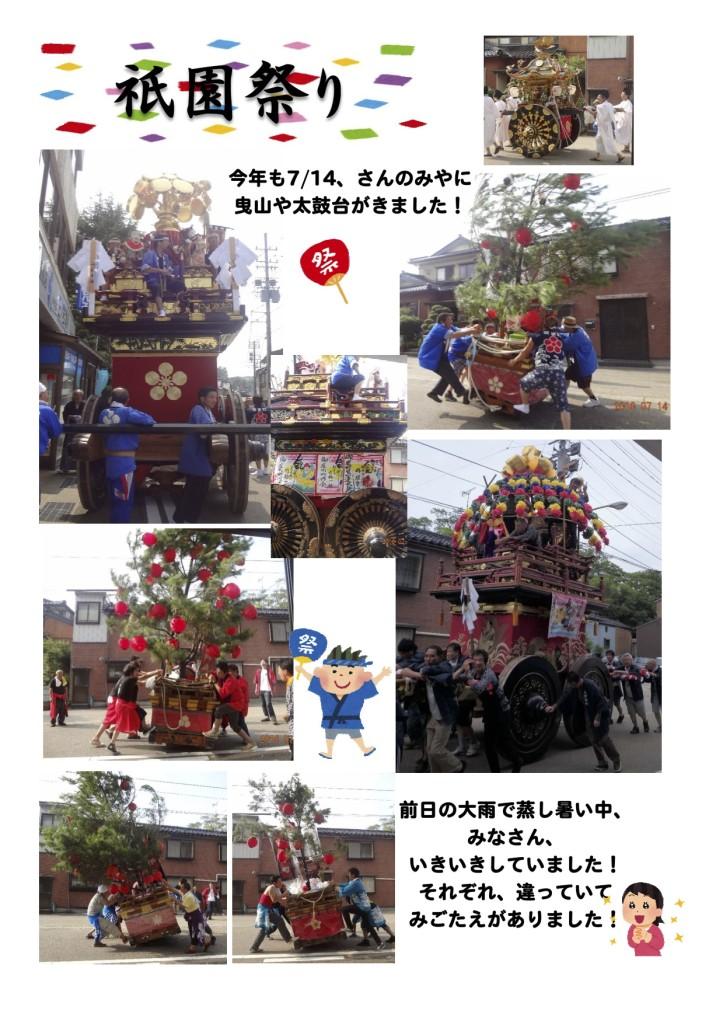 祇園祭り2016