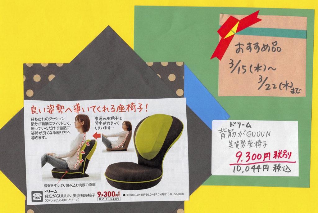 3.15座椅子