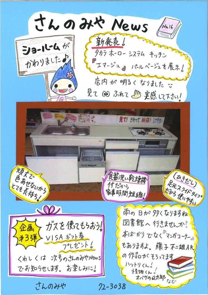 NEWS16