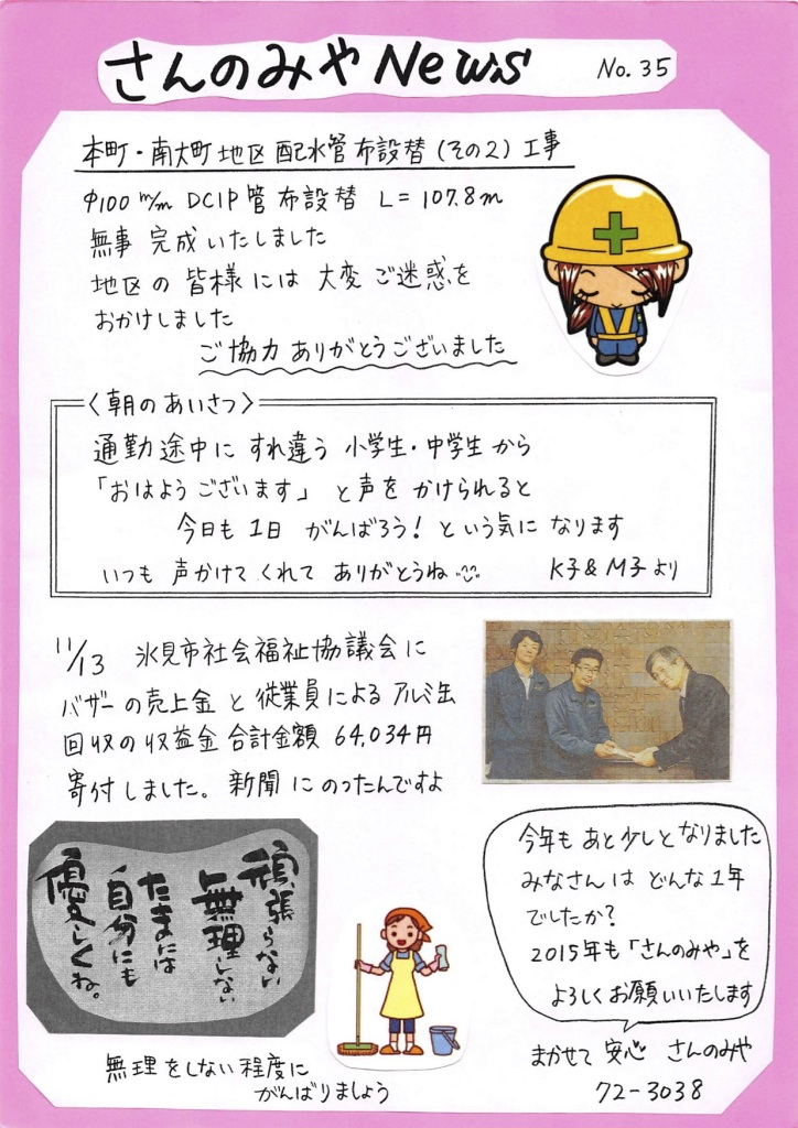 NEWS35