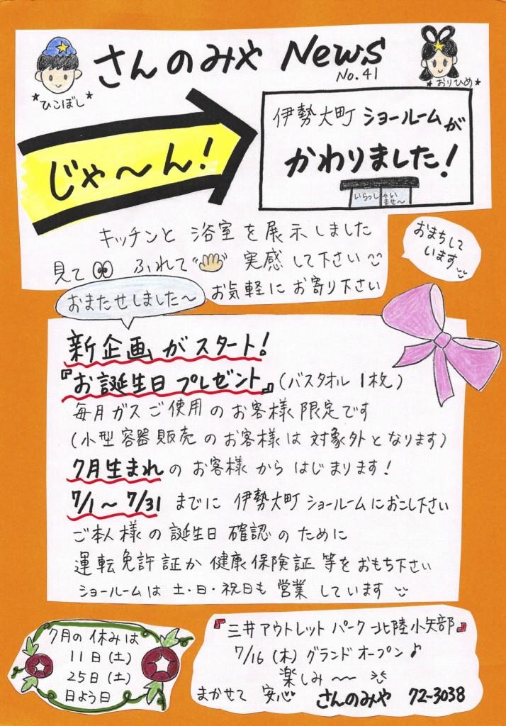 NEWS41 (2)