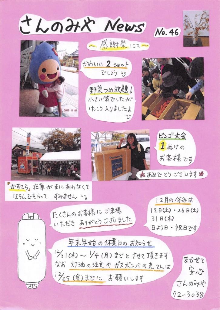 NEWS46