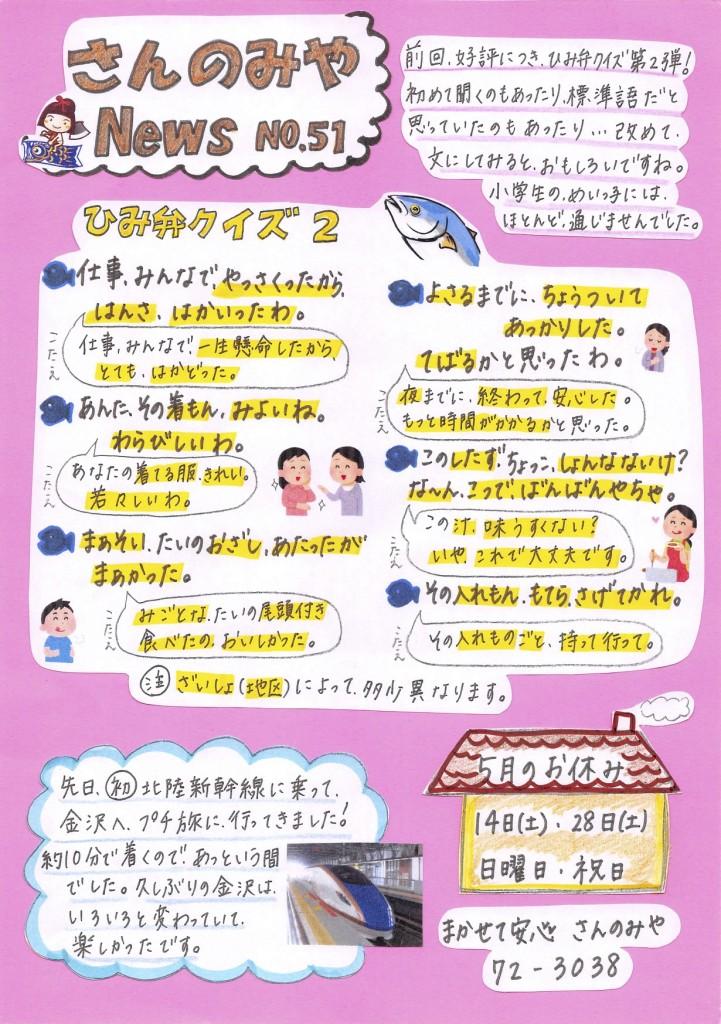 NEWS51