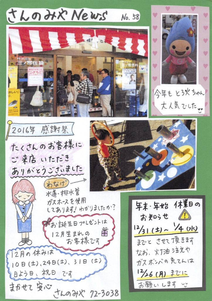 news58